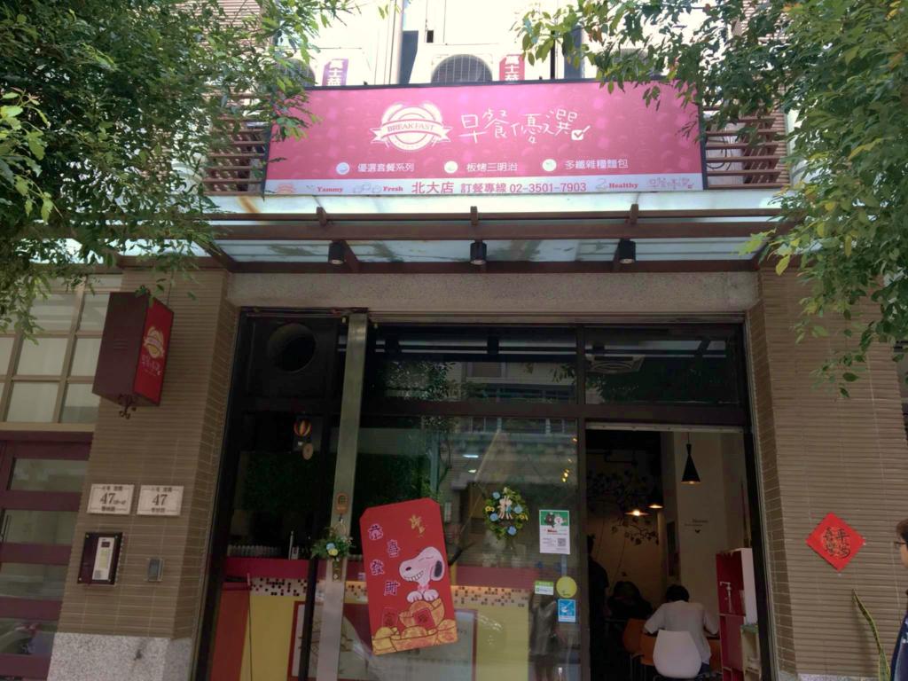 早餐優選北大店使用RushPay點餐系統有效降低成本